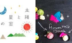 太陽と星空のサーカス2014.mar