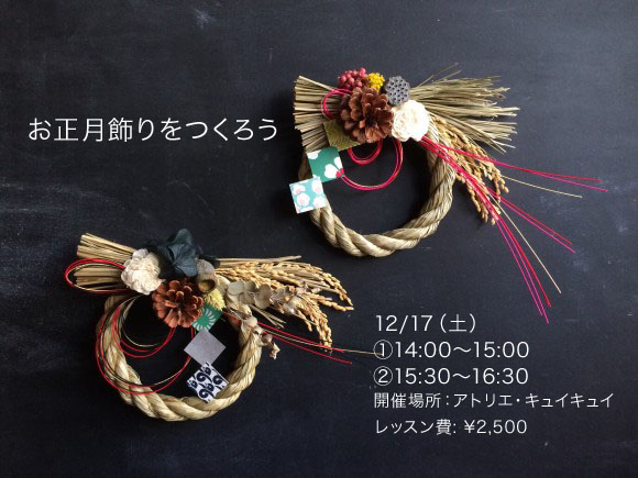 20171217_cuicui_ws2