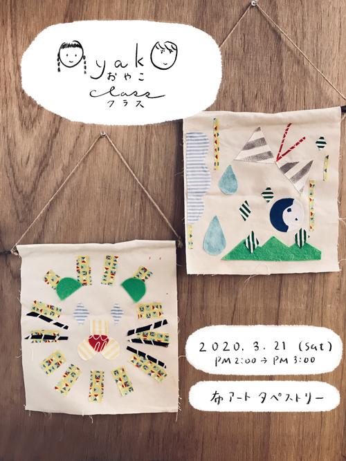 20200321_oyako_500