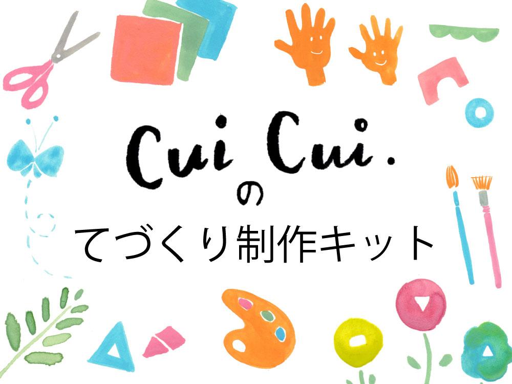cuicuiの制作キット