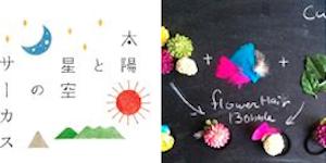 EVENT – 太陽と星空のサーカス — 2014.3.14-16