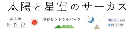 201310_taiyo1