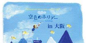 EVENT – 空色のホリデー in 大阪 — 2015.4.19