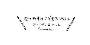 アトリエ・キュイキュイ 夏休みスペシャル2015